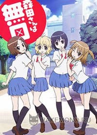 Молчаливая Морита OVA