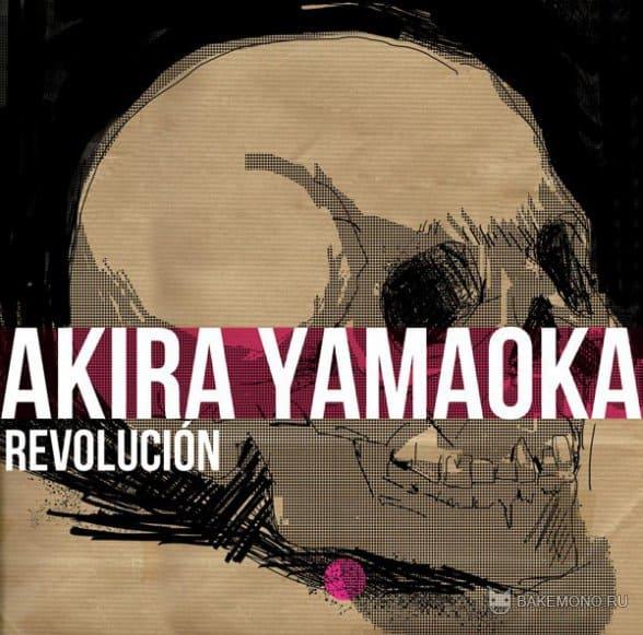 Музыка «Revolucion» от Ямаоки
