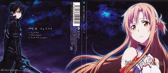 Sword Art Online - ED1
