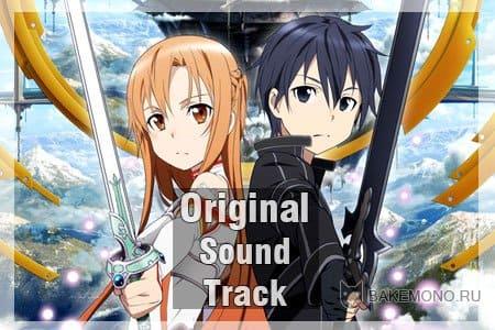 Sword Art Online OST (OP1, ED1)