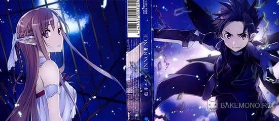 Sword Art Online - OP2