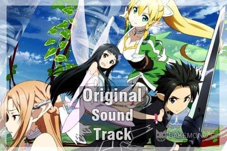 Sword Art Online OST (OP2, ED2)
