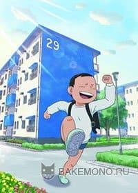 Danchi Tomoo