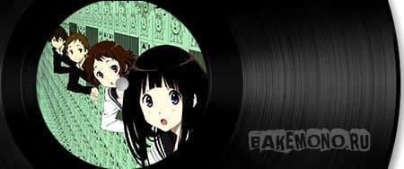 OST - Hyouka | Замороженные сладости