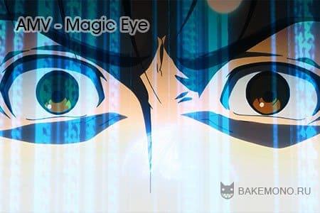 AMV клип - Magic Eye