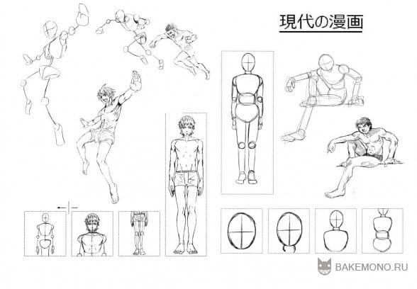 Рисованию более сложные позы фигуры человека