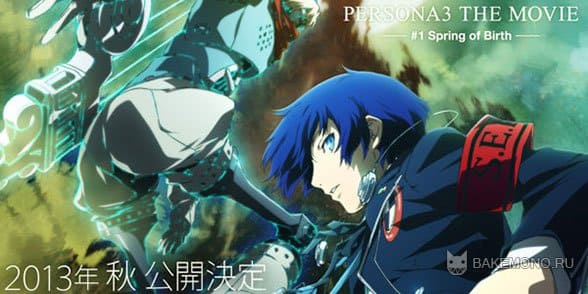 Новое видео Persona 3 The Movie
