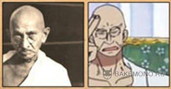 Махатма Ганди - Gorosei (Five Elder Stars)