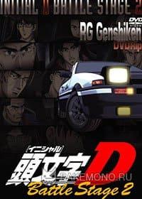 Инициал Ди - Боевая стадия 2 - OVA
