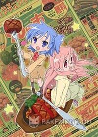 Голодные сёстры Миякава