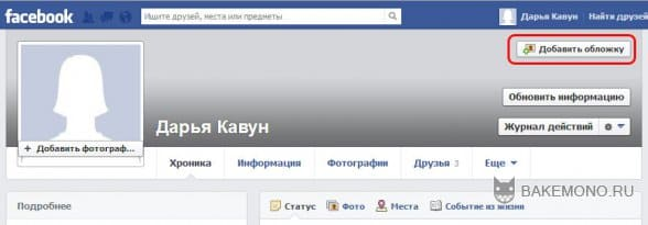 Оформление странички в facebook