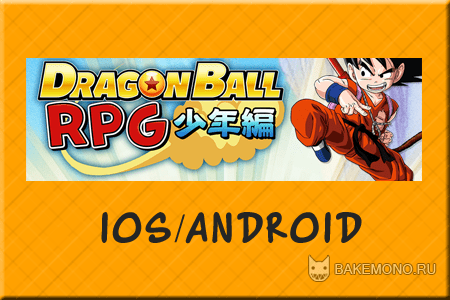 Dragon Ball RPG [Android / iOS]