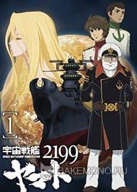 Космический крейсер Ямато OVA