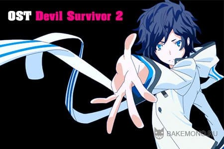 OST Devil Survivor 2