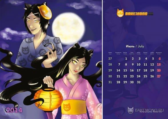 Календарь Bakemono на 2014 г.