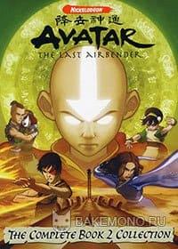 Аватар: Легенда об Аанге - книга вторая: Земля
