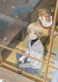 Тетрадь дружбы Нацумэ OVA 2