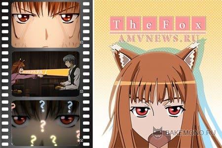 AMV клип - The Fox