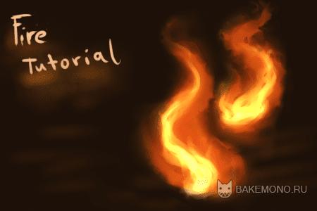 Как рисовать огонь.  2 способ.