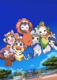Обложка к аниме Подъём зверята