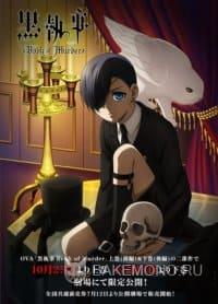 Темный дворецкий Книга убийства