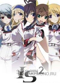 Бесконечные Небеса OVA-2