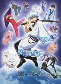 Гинтама OVA 3