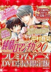Чистая романтика OVA