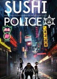 Суши-полиция