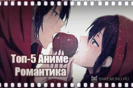 Топ-5 Аниме Романтика