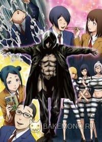 Школа-тюрьма OVA