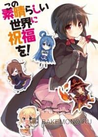 Этот замечательный мир OVA