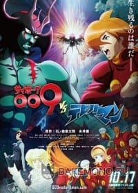 Киборг 009 против Человека-дьявола