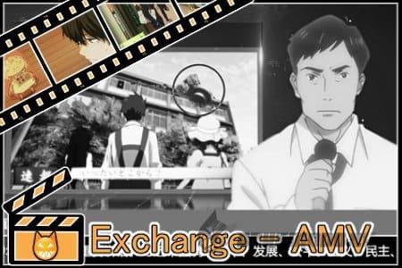 AMV-клип | Exchange