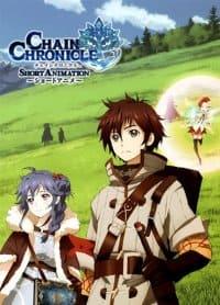 Цепные хроники OVA