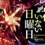 "Промо из ""Kamisama no Inai Nichiyoubi"""