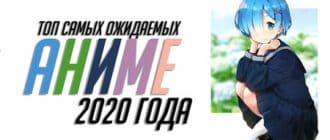 Топ 5 аниме 2020 года