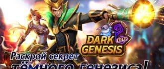 Арт из игры Dark Genesis