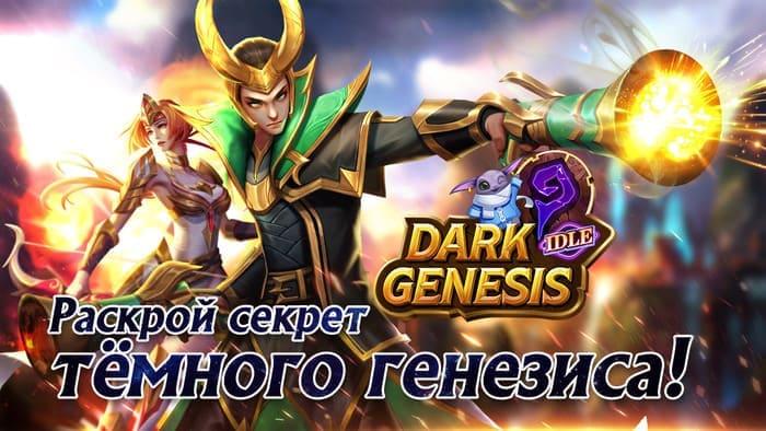 Превью игры Dark Genesis