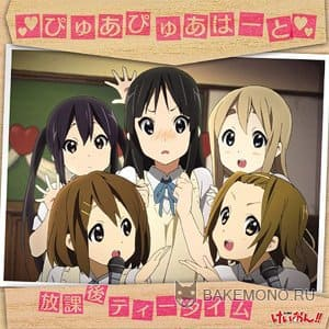 Скачать K-ON!! Insert Song Single