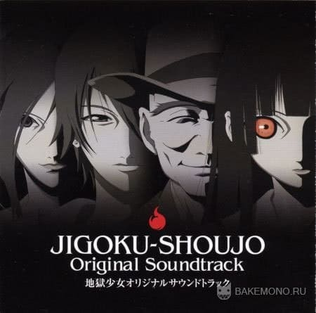 Jigoku Shoujo Original Soundtrack I