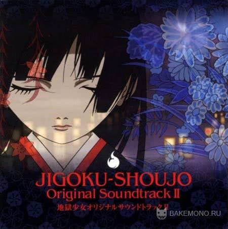 Jigoku Shoujo Original Soundtrack II