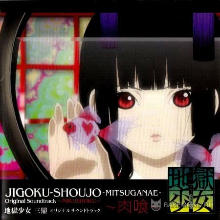 Jigoku shoujo mitsuganae original soundtrack nikushoku