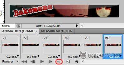 Создаем новый 26 кадр и нажимаем на кнопку создания промежуточных кадров.