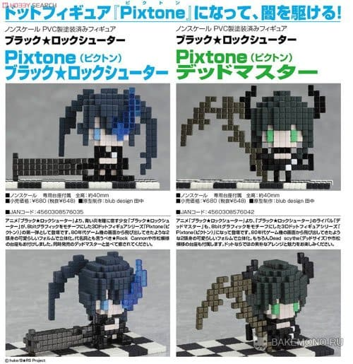 Pixtone Black Rock Shooter
