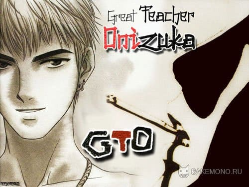 Аниме обои Great Teacher Onizuka