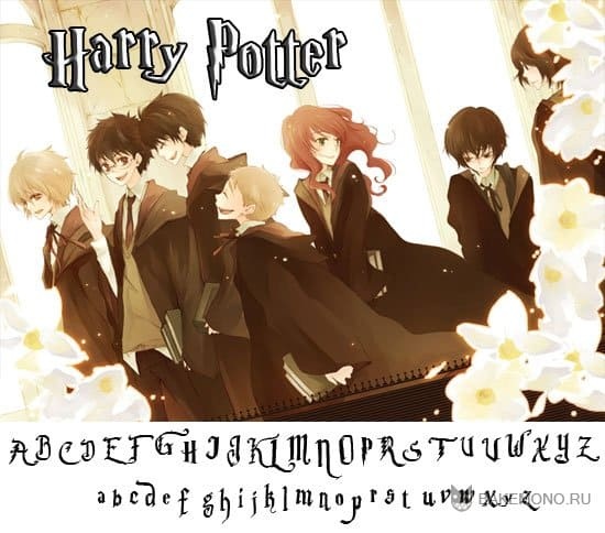 Шрифт - Harry Potter
