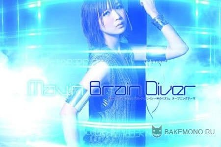 ������� OST May'n - Brain Diver