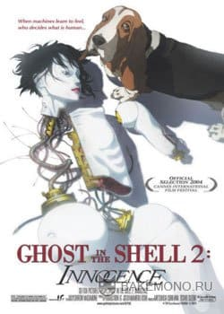Ghost in the Shell II: Innocence