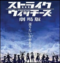 Strike Witches / ��������� ������